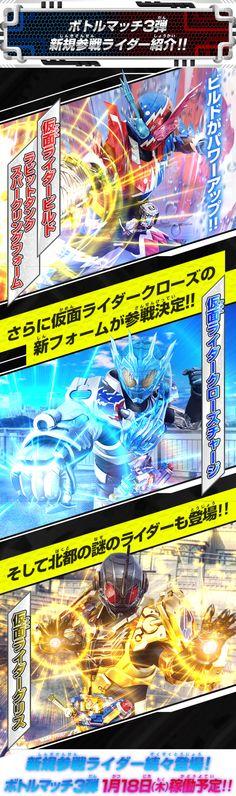ボトルマッチ3弾 新規参戦ライダー紹介 / ガンバライジング / http://www.ganbarizing.com/bm/news/026.php#news01