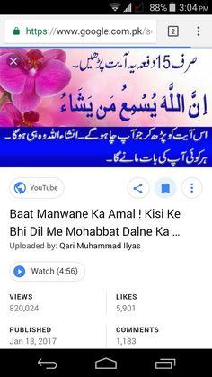 Dua Duaa Islam, Islam Hadith, Allah Islam, Islam Quran, Beautiful Dua, Beautiful Prayers, Hadith Quotes, Quran Quotes Love, Islamic Phrases