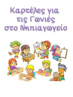 Καρτέλες για τις γωνιές στο νηπιαγωγείο Preschool Education, Early Childhood, Crafts For Kids, Comics, Day, Do Crafts, Crafts For Children, Comic Book, Cartoons