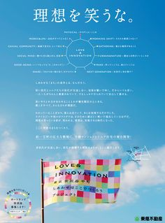 世田谷中町プロジェクト/東急不動産 - Hotchkiss Advertising Slogans, Retro Advertising, Advertising Design, Japan Design, Ad Design, Graphic Design, Copy Ads, Pamphlet Design, Simple Web Design