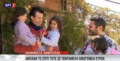REFUGEES, SOCIAL SOLIDARITY, SOCIETY. Δύο Θεσσαλονικείς άνοιξαν το σπίτι τους σε πενταμελή οικογένεια Σύρων ...