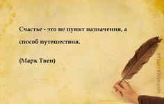 Счастье - это не пункт назначения, а способ путешествия. ...
