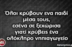 Funny Greek Quotes, Funny Picture Quotes, Sarcastic Quotes, Funny Quotes, Stupid Funny Memes, Funny Texts, Book Quotes, Life Quotes, Funny Statuses