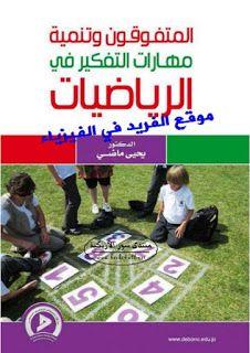 كتاب التحليل العددي وطرق حسابه العددية