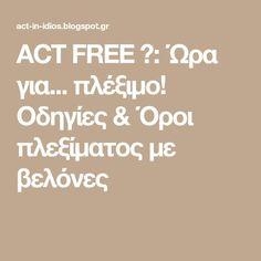 ACT FREE ☀: Ώρα για... πλέξιμο! Οδηγίες & Όροι πλεξίματος με βελόνες Knitting Videos, Knit Crochet, Diy And Crafts, Hobbies, Free, Stitch, Pattern, Blog, Tricot