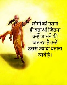 Osho Quotes Love, Good Night Hindi Quotes, Motivational Picture Quotes, Good Thoughts Quotes, True Quotes, Inspirational Quotes, Gk Knowledge, General Knowledge Facts, Marathi Quotes