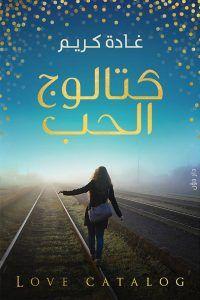 كتاب علامات الحب السبعه غادة كريم pdf