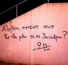 Rap Quotes, Sign Quotes, Poetry Quotes, Love Quotes, Graffiti Quotes, General Quotes, Different Quotes, Greek Words, Greek Quotes