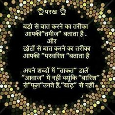 Morning Prayer Quotes, Morning Prayers, Good Morning Quotes, Marathi Quotes, Punjabi Quotes, Hindi Qoutes, Good Thoughts, Positive Thoughts, Mother In Law Quotes