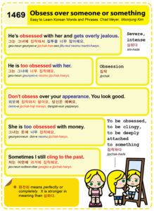 Easy to Learn Korean 1469 – Obsess over someone or something. | Easy to Learn Korean (ETLK)