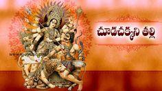 Goddess Durga Songs - Kanaka Durga Bhakthi Swarlau - Chuda Chakkani Thal...