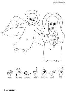 Ο Ευαγγελισμός της Θεοτόκου και τα γράμματα στην Ελληνική Νοηματική γλώσσα Kindergarten, Snoopy, Fictional Characters, Kindergartens, Fantasy Characters, Preschool, Preschools, Pre K, Kindergarten Center Management