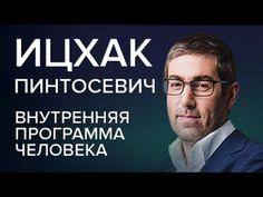 Ицхак Пинтосевич Внутренняя программа человека Часть 2 - YouTube