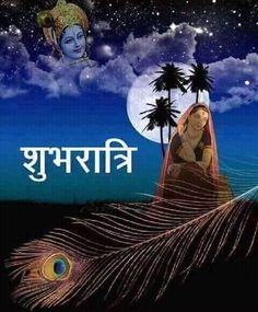 Good Night Hindi, Good Night Prayer, Cute Good Night, Good Night Blessings, Good Night Sweet Dreams, Good Night Image, Good Morning Good Night, Morning Msg, Gud Night Quotes