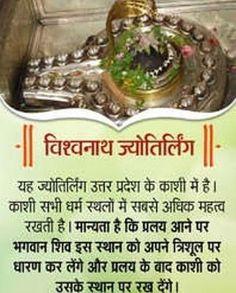 Vishwanath Jyotirling