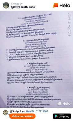 Tamil Astrology, Hindu Vedas, Morning Mantra, Swami Vivekananda Quotes, Tamil Language, Hindu Mantras, Hindu Temple, God Prayer, Ganesha