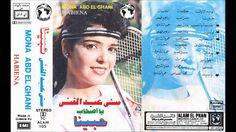 Mona Abd El Ghani - Ya Leel | منى عبدالغني - يا لل