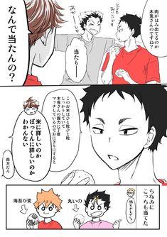 埋め込み Akaashi Keiji, Haikyuu Anime, Manga, Twitter, Memes, Manga Anime, Meme, Manga Comics, Manga Art