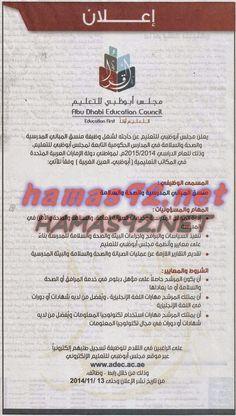 وظائف خالية مصرية وعربية: وظائف خالية من جريدة الاتحاد الامارات الاربعاء 05-...