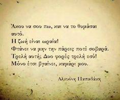 Οnly this way Simple Short Quotes, Short Funny Quotes, Life Motto, Simple Words, Greek Quotes, Meaningful Words, True Words, Good Advice, Picture Quotes