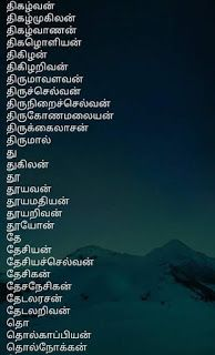 Names For Baby S In Tamil Baby Boy Names Tamil Baby Boy Names Baby Names