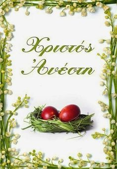 Orthodox Easter, Greek Easter, Christ Is Risen, About Easter, Easter Pictures, Thankful And Blessed, E Cards, Holidays And Events, Happy Day