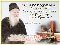 Bad Quotes, Greek Quotes, Life Quotes, Orthodox Prayers, Orthodox Christianity, Orthodox Icons, Religious Quotes, Dear God, Christian Faith