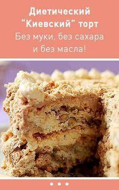 Очень вкусный диетический Киeвcкий торт. Без муки, сахара и масла!