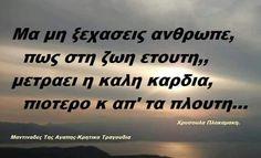 ΜΑ ΜΗ ΞΕΧΑΣΕΙΣ ΑΝΘΡΩΠΕ.. Greek Quotes, Life Lessons, Poems, Cards Against Humanity, Letters, Messages, Crete, Sayings, Paracord