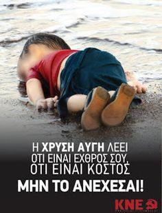 ΡΟΔΟΣυλλέκτης (ΑΝΑΚΟΙΝΩΣΕΙΣ): ΚΝΕ: Δελτίο τύπου για τους πρόσφυγες.