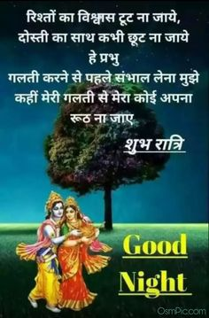 Good Night Images In Hindi For Whatsapp – World Food Good Night Miss You, Good Night Thoughts, Cute Good Night, Good Night Sweet Dreams, Good Night Photo Images, Beautiful Good Night Images, Night Pictures, Good Morning Images, Good Night Blessings