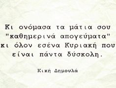 DHMOULA Epic Quotes, Love Quotes, Poetry Quotes, Wisdom Quotes, Greek Words, Greek Quotes, Couple Quotes, Wise Words, Texts
