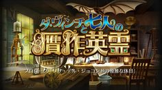 ダ・ヴィンチと七人の贋作英霊 - Google 検索 Chinese Branding, Game Design, Logo Design, Gaming Banner, Event Logo, Japanese Games, Event Banner, Game Logo, Anime Style