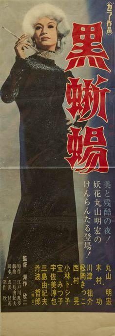 黒蜥蜴 / Kuro Tokage (1968)