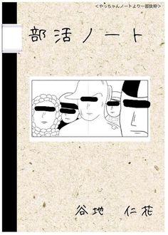 Haikyuu, Manga, Anime, Manga Anime, Manga Comics, Cartoon Movies, Anime Music, Animation, Manga Art