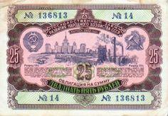Soviet Union (U.S.S.R.)  Obligation of 25 Rubles 1952