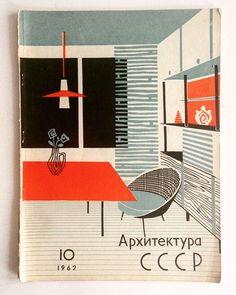 """Иллюстрированный ежемесячный журнал """"Архитектура в СССР"""" издавался с 1933 по 1992 годы. Из собрания Московского музея дизайна. #moscow #design #museum #moscowdesignmuseum #architecture #architecturemagazine #sovietarchitecture"""