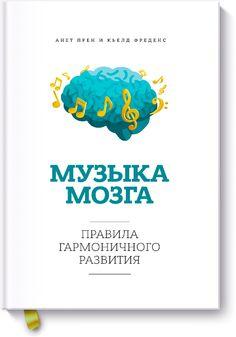 Книгу Музыка мозга можно купить в бумажном формате — 590 ք, электронном формате eBook (epub, pdf, mobi) — 349 ք.