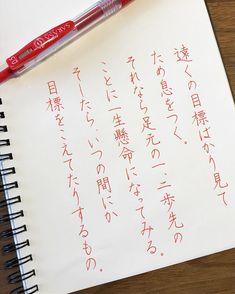 目標は大事。だけどみてるだけじゃなにも変わらないから。 目の前のことに集中、集中。。。 ・ 今日も頑張る! ・ ☆☆☆☆☆ 毛筆専用アカウント作りました‼️ ↓↓↓ @yuki.syo_bien 毛筆も興味あるっていう方、見てみてください♀️ ☆☆☆☆☆ ・・ #書 #書道 #硬筆 #ボールペン #ボールペン字 #手書き #手書きツイート #手書きpost #手書きツイートしてる人と繋がりたい #美文字 #美文字になりたい #calligraphy #japanesecalligraphy