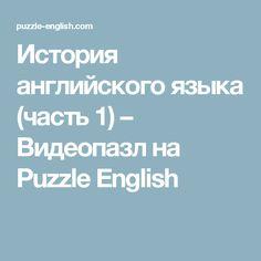 История английского языка (часть 1)  –   Видеопазл на Puzzle English