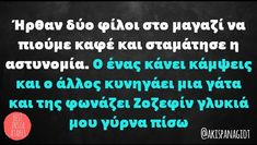 Funny Greek Quotes, Funny Quotes, Quotes To Live By, Love Quotes, Quotes Quotes, Start Where You Are, Let Your Light Shine, John Keats, Speak Life