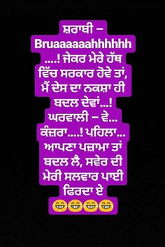 hahahahhahahahahahahahaha Punjabi Funny Quotes, Punjabi Jokes, Funny Jokes, Me Quotes, Krishna, Wednesday, Ego Quotes, Hilarious Jokes, Humor