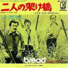 二人の架け橋 / Bread (Elektra / ビクター)