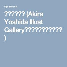椿乙女 紅椿 (Akira Yoshida Illust Gallery(和・美人 イラスト))
