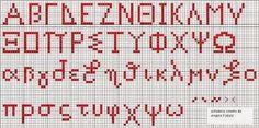 Πολλά σχέδια με τα γράμματα του Ελληνικού αλφαβήτου για κέντημα σταυροβελονιά.   Lots of patterns of the letters of the Greek alphabet to c...