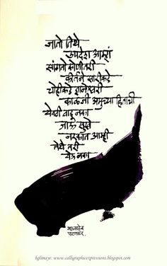 by B G Limaye: December 2012 Marathi Love Quotes, Marathi Poems, Hindi Quotes, Qoutes, Life Quotes, Marathi Calligraphy, Calligraphy Words, Motivational Picture Quotes, Inspirational Poems