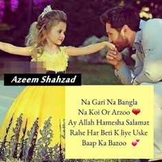 Pin By Hassaan Hk On Baba Door Of Paradise Pinterest Dads Dad