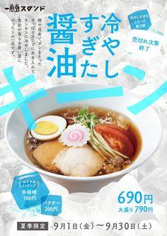 【入稿】天神西通りスタンド_冷やし醤油POPA4 Restaurant Poster, Ramen Recipes, Advertising Design, Japanese, Graphic Design, Ethnic Recipes, Food, Lunches, Dinners