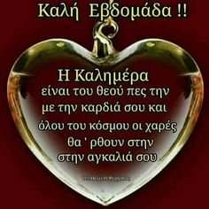 Greek Quotes, Wise Words, Good Morning, Diy And Crafts, Letters, Messages, Paracord, Blessing, Pictures