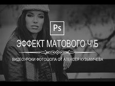 Эффект матового ЧБ (Matte Black and White) в фотошопе | Фотошоп видеоуроки онлайн